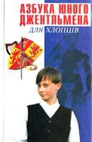 Галкіна Азбука юного джентельмена 966-661-007-8