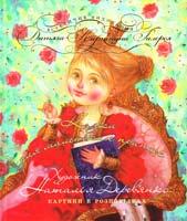Наталя Дерев'янко Казки для маленьких принцес. Картини в розповідках 978-966-444-348-4