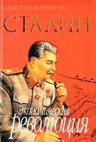 Верхотуров Дмитрий Сталин. Экономическая революция 5-224-05404-4