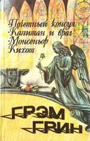 Грин Грэм Почетный консул; Капитан и враг; Монсеньор Кихот 5-85869-075-0