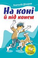 Дімаров Анатолій На коні й під конем 978-966-923-026-3
