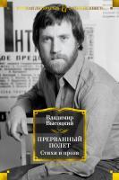 Высоцкий Владимир Прерванный полет. Стихи и проза 978-5-389-17183-1