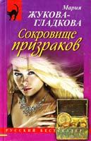 Жукова-Гладкова Мария Сокровище призраков 978-5-699-67425-1