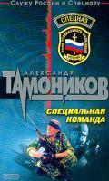 Тамоников А.А. Специальная команда: Роман 5-699-07124-5