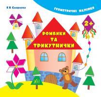 Смирнова К. В. Ромбики та трикутнички 978-966-284-201-2