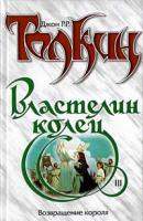 Джон Р. Р. Толкин Властелин Колец. Трилогия. Книга 3. Возвращение короля 5-17-009971-9,5-17-008954-6,966-03-1124-9
