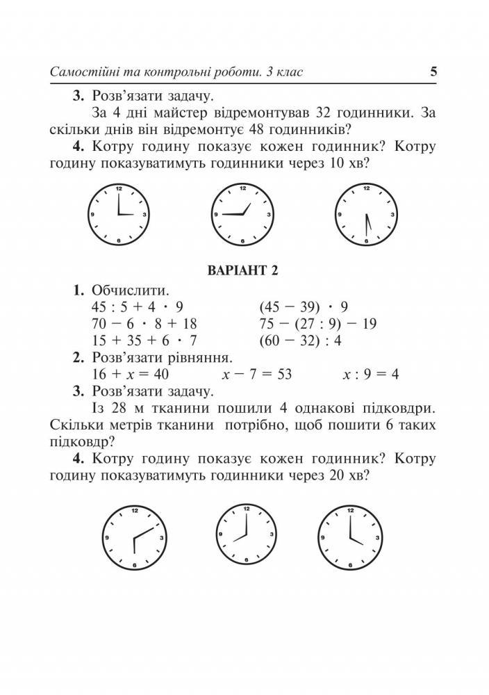 контрольн роботи з математики 3 клас богданович 2 семестр