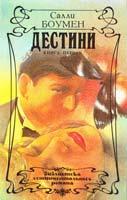 Боумен Салли Дестини: Роман. В 2-х т. Книга 2