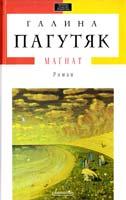 Пагутяк Галина Магнат 978-617-585-076-3