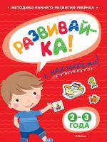 Земцова Ольга РАЗВИВАЙ-КА (2-3 года) (с наклейками) 978-5-389-05324-3