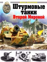 Барятинский Михаил Штурмовые танки Второй Мировой 978-5-699-52045-9