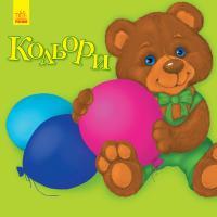 Коваль Н.М. Улюбленому малюкові. Кольори 978-617-09-5562-3