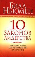 Билл Ньюмен 10 законов лидерства 978-985-15-0220-8, 1-875121-14-5