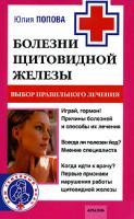 Юлия Попова Болезни щитовидной железы. Выбор правильного лечения 5-9717-0351-х