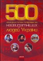 Потоцький В. П. 500 найцікавіших питань та відповідей про найвидатніших людей України 978-966-429-021-7