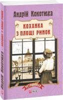 Кокотюха Андрій Коханка з площі Ринок 978-966-03-7622-9