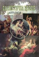 Елліністична поезія. Антологія 966-8387-76-0