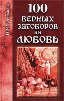 Н. И. Степанова 100 верных заговоров на любовь 5-7905-1428-6
