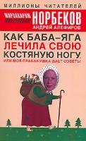 Мирзакарим Норбеков, Андрей Алефиров Как Баба-яга лечила свою костяную ногу, или Моя прабабушка дает советы 5-17-034082-8, 5-271-14262-0, 5-9762-0808-8