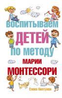 Хилтунен Елена Воспитываем детей по методу Марии Монтессори 978-5-17-093294-8