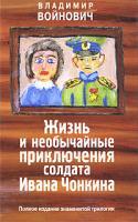 Владимир Войнович Жизнь и необычайные приключения солдата Ивана Чонкина 978-5-699-42690-4