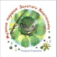 Єгорушкіна Катерина Музична подорож Золотого Каштанчика 966-550-113-5