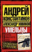 Андрей Константинов, Александр Новиков Умельцы 978-5-17-054991-7, 978-5-9725-1326-0