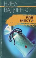 Вадченко Раб мести 5-9524-1630-6