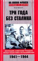 Ермолов Игорь Три года без Сталина. Оккупация: советские граждане между нацистами и большевиками. 1941 — 1944 978-5-9524-4886-5