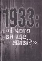 Боряк Тетяна 1933: «І чого ви ще живі?»  978-617-7023-47-9