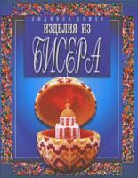 Людмила Божко Изделия из бисера 978-5-8475-0556-7