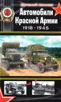 Кочнев Евгений Автомобили Красной Армии 1918-1945 978-5-699-36762-7