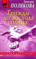 Полякова Татьяна Трижды до восхода солнца 978-5-699-51428-1