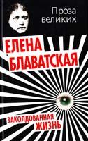 Блаватская Елена Заколдованная жизнь 978-5-4438-0267-1