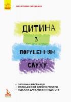 Литовченко С. В., Жук В.В., Таранченко О.М. Інклюзивне навчання. Дитина з порушенням слуху