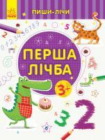 Каспарова Юлія Пиши-лічи. Перша лічба. Математика. 3-4 роки 978-966-74-9970-9