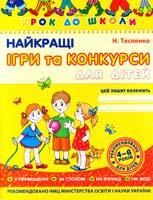 Тесленко Наталія Найкращі ігри та конкурси для дітей 966-8114-37-х