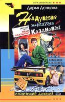 Донцова Дарья Надувная женщина для Казановы 5-699-06872-4