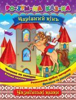 Собчук О. С. Чарівний кінь 978-966-284-414-6