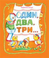 Савчук Людмила Павлівна Один, два, три : вірші 978-966-10-3171-4