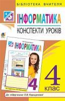 Штокало Марія Леонідівна Інформатика : конспекти уроків : 4 клас : до підручника О.В. Коршунової 978-966-10-4312-0