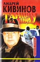 Кивинов Андрей Танцы на льду: Повести и рассказы 5-224-02224-х
