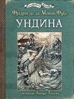Фрідріх де ла Мотт Фуке Ундина : ілюстрації Артура Рекхема 978-966-10-5065-4