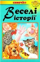 Січовик І. Веселі історії. Оповідання для дітей 966-7070-81-6