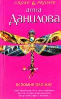Данилова Анна Вспомни обо мне 978-5-699-42705-5