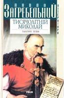 Загребельний Павло Тисячолітній Миколай. Залізні зуби