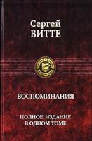 Сергей Витте Сергей Витте. Воспоминания. Полное издание в одном томе 978-5-9922-0583-1