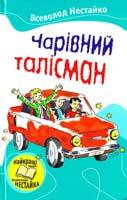 Нестайко Всеволод Чарівний талісман: Повісті 978-617-538-033-8