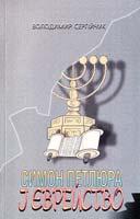 Сергійчук Володимир Симон Петлюра і єврейство. Вид. 2-е, доповнене 966-2911-02-2
