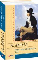 Дюма Александр Граф Монте-Кристо. В 2 томах. Том 1 978-966-03-6941-2